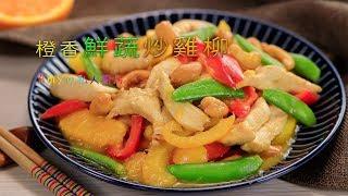橙香鮮蔬炒雞柳