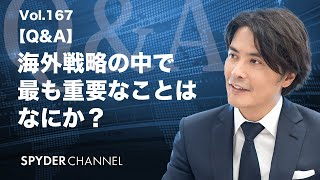 第167回 【Q&A】海外戦略の中で最も重要なことはなにか?