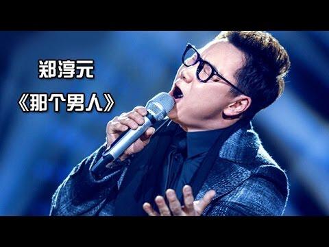 《我是歌手 3》第七期 单曲纯享-郑淳元 The One《那个男人》 I Am A Singer 3 EP7 Song: The One Performance【湖南卫视官方版】