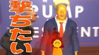 大統領をスナイパーで・・・ thumbnail