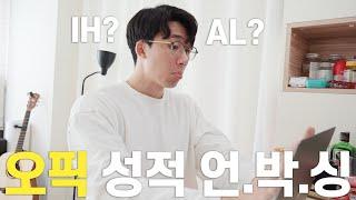 오픽 성적 언.박.싱