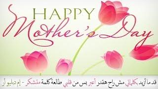 MWR - Ya Yoma / يا يمه (Mother