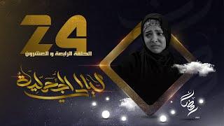 مسلسل ليالي الجحملية  | فهد القرني سالي حمادة عامر البوصي صلاح الاخفش و آخرون | الحلقة 24
