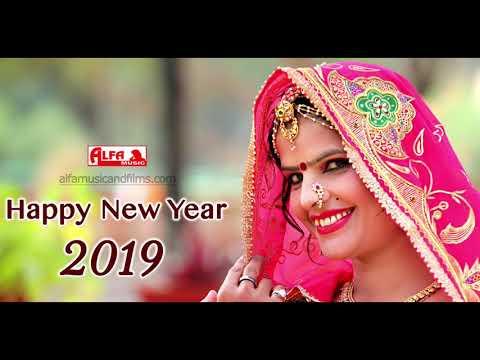 Happy New Year 2019   Prakash Gurjar  Alfa Music & Films