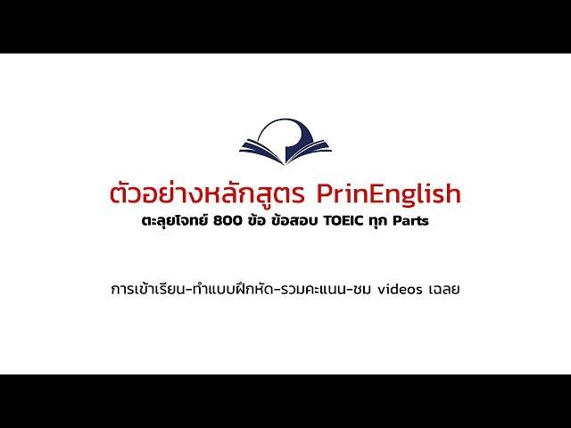 ตัวอย่างหลักสูตร PrinEnglish: ตะลุยโจทย์ ข้อสอบ TOEIC ทุก Parts