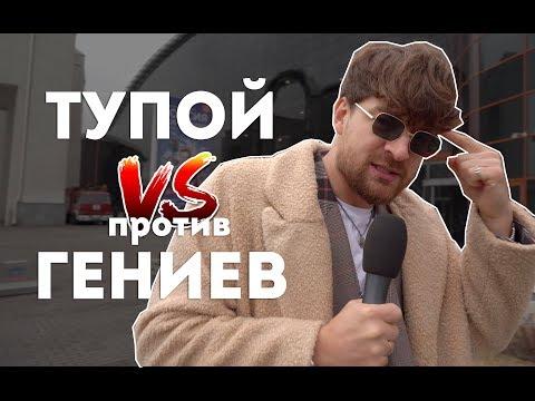 ТУПОЙ против ГЕНИЕВ: Сережа и микрофон в 4К #44