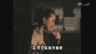 梅艷芳 - 烈燄紅唇 (靚版)