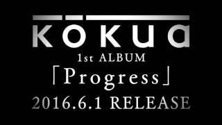 kōkua 1st Album『Progress』予告編 名曲「Progress」発表から10年の時...