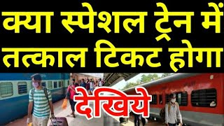 IRCTC Train Ticket Booking In Special Train | Tatkal Quota,Fare,schedule,All You Know Before Travel