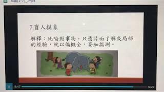 Publication Date: 2020-03-31 | Video Title: [中文][五下第五課《游說的技巧》]成語單元五:成語(1-7