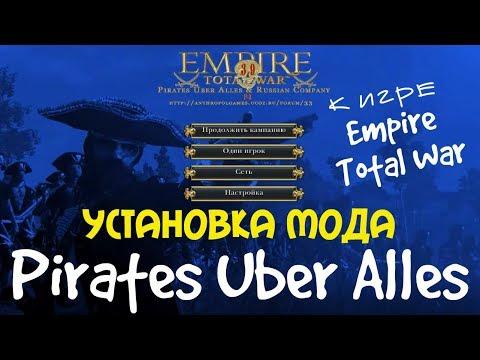 Установка мода Pirates Uber Alles к игре Empire: Total War