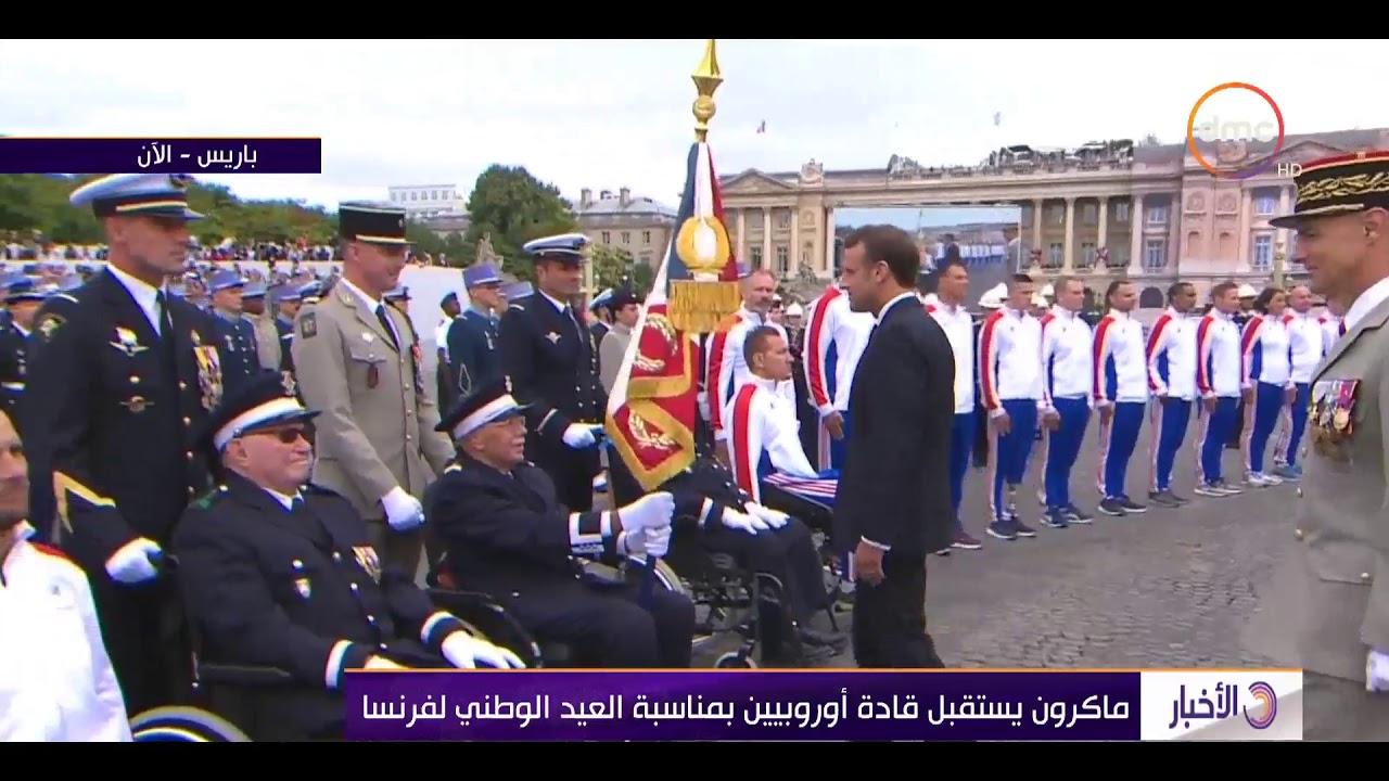 dmc:الأخبار - ماكرون يستقبل قادة أوروبيين بمناسبة العيد الوطني لفرنسا
