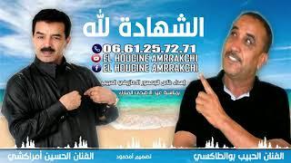El Houcine Amrrakchi - Tnadem  lhbib bo taxi