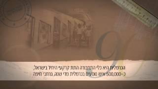 שיכון ובינוי - הכרמלית בחיפה