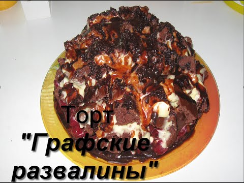 ТОРТ ГРАФСКИЕ РАЗВАЛИНЫ - YouTube