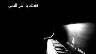 فقدتك حسين الجسمي - عزف مارون مارون