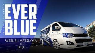 "TOYOTA HIACE 200 ""Everblue"" |  トヨタ ハイエース200 // FLEX Style 2013"