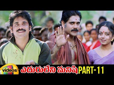 Eduruleni Manishi Telugu Full Movie   Nagarjuna   Soundarya   Brahmanandam   Part 11   Mango Videos