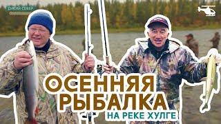 Рыбалка в сентябре Рыболовные экспедиции Дикого Севера