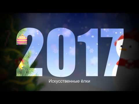 Искусственные Новогодние Елки 2017