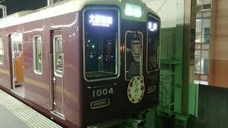 阪急電車 宝塚線 1000系 1004F 発車 曽根駅