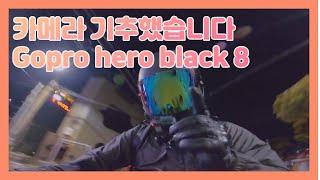 [제주도민라이더Jr_K]카메라 기추 했습니다!! 고프로…