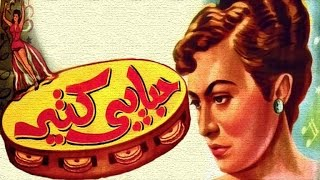 فيلم حبايبى كتير - Habaybey Kter Movie