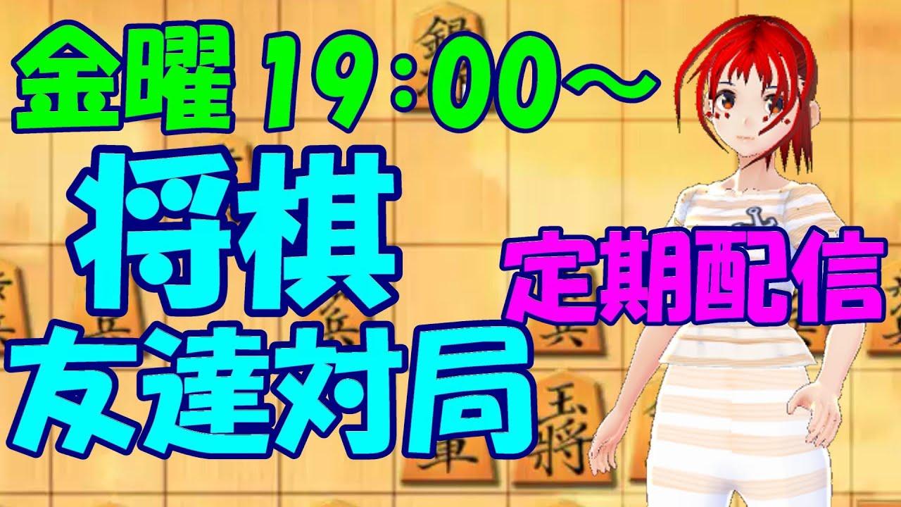 【Roi将士の定期配信】将棋ウォーズ友達対局やるよ!