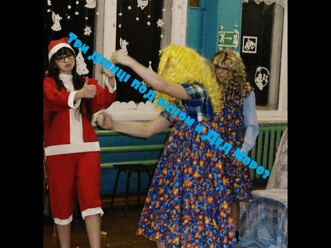 Три девицы под окном и Дед Мороз(Сценка на Новый Год)