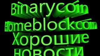 BinaryCoin и HomeblockCoin Отличные новости !!!