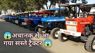 Fatehabad tractor Mandi (26-01-2020)/ Tractor Mandi fatehabad haryana /heavy equipment / cheap price