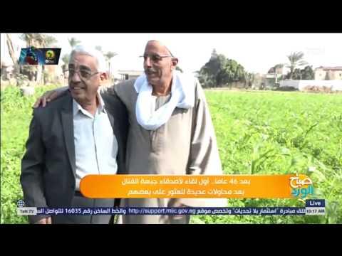 لم يلتقيا منذ 40 عاما حكاية حقيقية فى مصر!