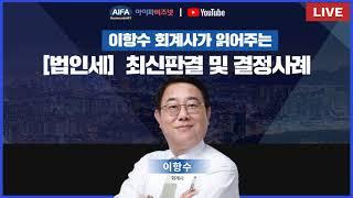 [판례해석]#1 CEO정기보험의 손금 처리?