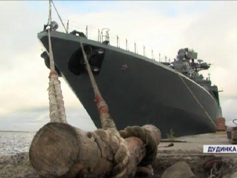 В Дудинку на учения прибыли корабли Северного флота России