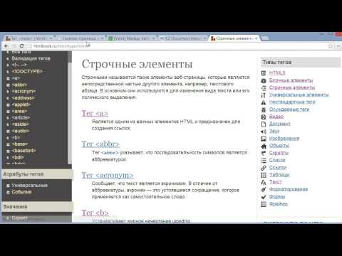 Вложенность тегов HTML (Основы HTML и CSS)