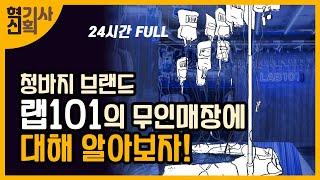 24시간 운영하는 청바지 무인 스토어! 랩101(LAB…