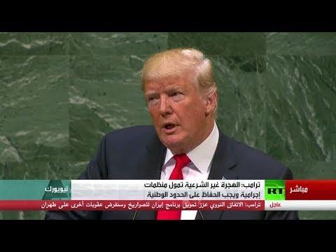 ترامب يناشد زعماء العالم عزل إيران ويتوعدها بعقوبات جديدة Youtube