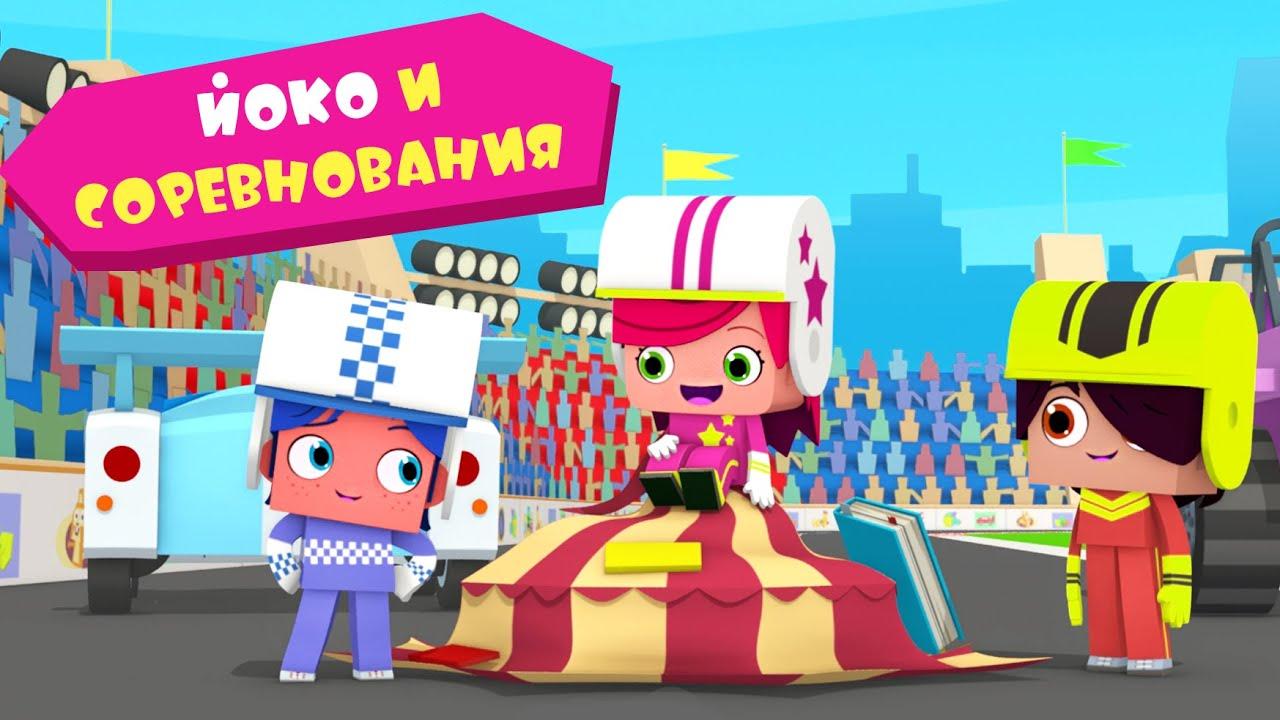ЙОКО   Йоко и соревнования   Мультфильмы для детей
