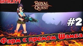 Royal Quest - Эксперимент #2 (фарм с премом Шамба)