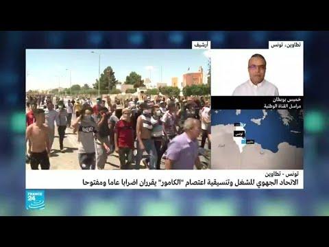 تونس: الاتحاد التونسي للشغل وتنسيقية اعتصام الكامور يعلنان إضرابا عاما مفتوحا في تطاوين  - 22:59-2020 / 7 / 2