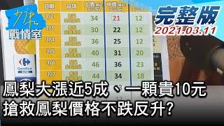 【完整版下集】鳳梨大漲近5成、一顆貴10元 搶救鳳梨價格不跌反升? 少康戰情室 20210311