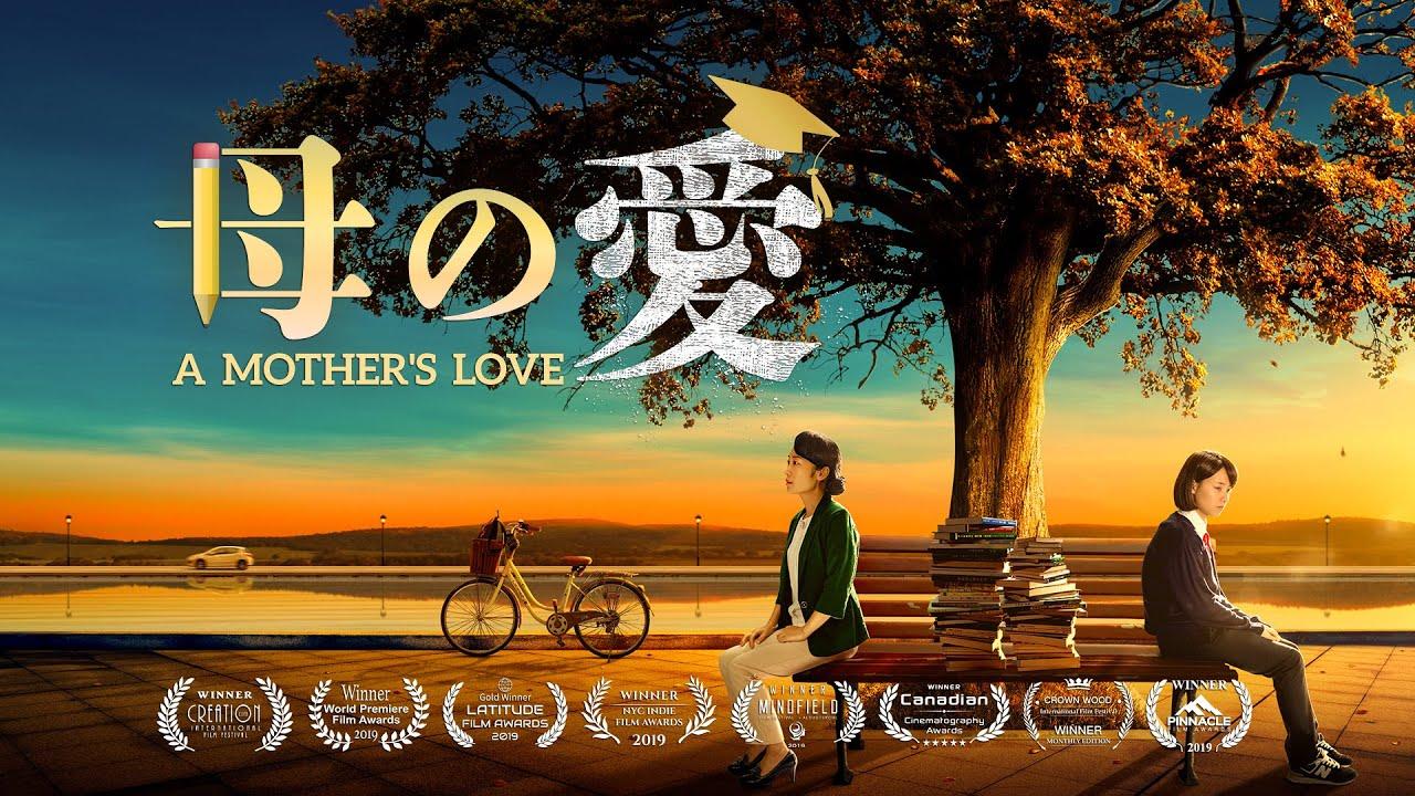 キリスト教映画「母の愛」どのように子供に幸せな未来を与えるか  日本語吹き替え