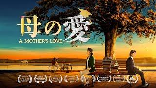 キリスト教映画「母の愛」どのように子供に幸せな未来を与えるか