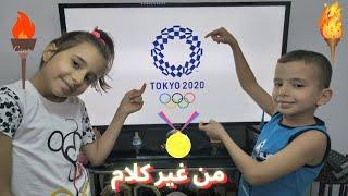 Olympic Games Tokyo 2020 .. in 2021 أولمبياد طوكيو مع انس و ملاك  .. تحدي من غير كلام