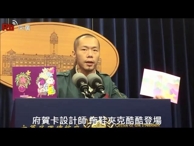 Das Präsidialamt stellt die Glückwunschkarten zum chinesischen Neujahrsfest vor【德語】