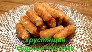 хрустящие жареные сырные палочки. crisp fried cheese sticks