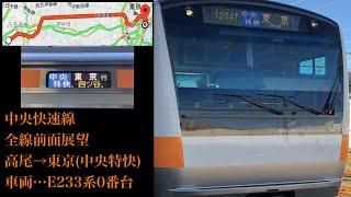 [前面展望動画] 中央快速線 全線前面展望 高尾〜東京間 中央特快東京行で撮影