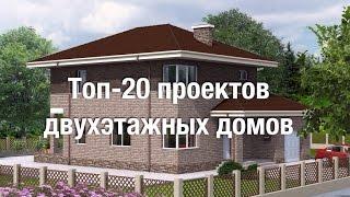 Проекты двухэтажных домов RuPlans. Топ -20(Проекты двухэтажных домов - https://ruplans.ru/proekti/dvuhetag/ Больше проектов на сайте https://ruplans.ru Тел.: 8-800-505-10-75 (звонок..., 2016-01-21T18:52:44.000Z)