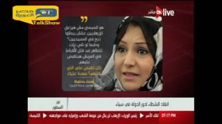 شاهد.. أماني الخياط لـ أسماء محفوظ: