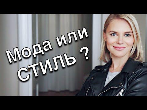 Мода или Стиль - Видео онлайн
